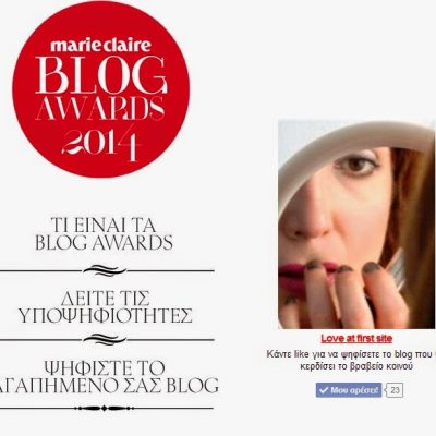 MARIE CLAIRE GREECE BLOG AWARDS 2014 – BEST BEAUTY BLOG NOMINEE